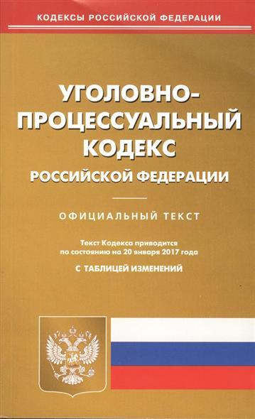 Уголовно-процессуальный кодекс РФ (по состоянию на 20 января 2017 года)