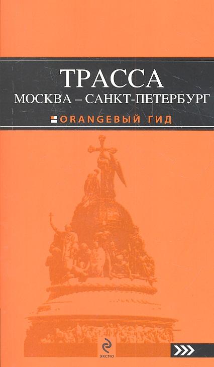 Голомолзин Е. Трасса Москва - Санкт-Петербург ISBN: 9785699533145 к е вейгелин перелет с петербург москва