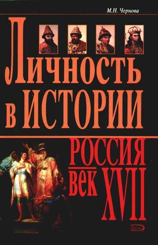 Личность в истории Россия век 17