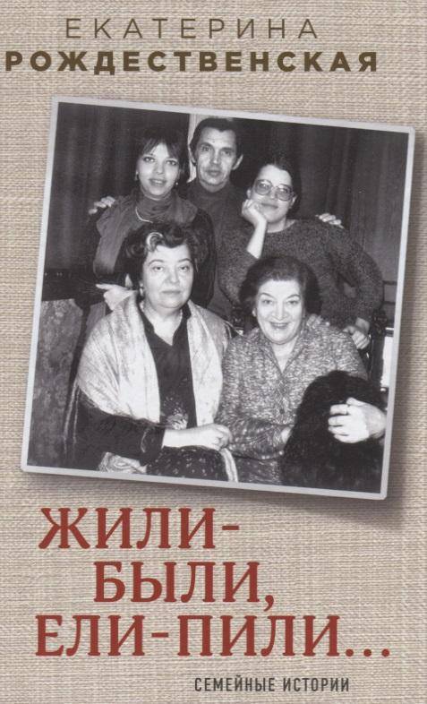 Рождественская Е. Жили-были, ели-пили. Семейные истории кто мы жили были славяне