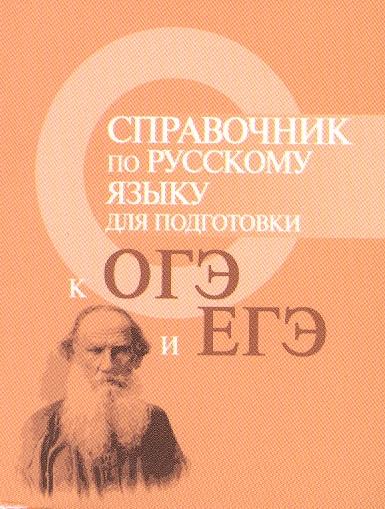 Заярная И.: Справочник по русскому языку для подготовки к ОГЭ и ЕГЭ