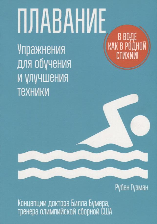 Гузман Р. Плавание. Упражнения для обучения и улучшения техники