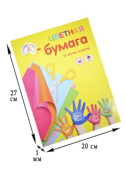 Бумага цветная 08цв 16л А4, двухсторонняя, на скрепке, Рисовашка
