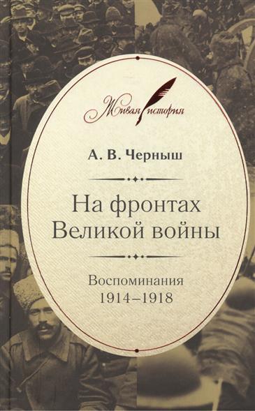 Черныш А. На фронтах Великой войны: Воспоминания. 1914-1918