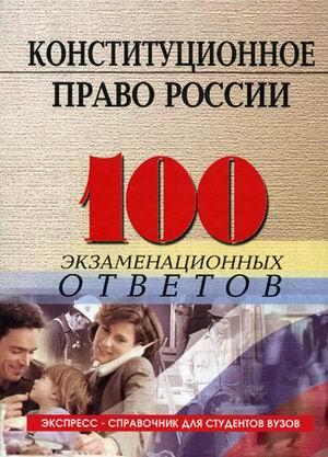 Конституционное право России 100 экз. ответов