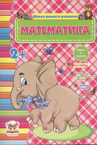 Борзова В. (ред.) Математика. Сравниваем предметы. Называем геометрические фигуры. Учимся считать (2+). Плакат в подарок борзова в ред учимся рисовать развиваем мелкую моторику раскрашиваем картинки развиваем абстрактное мышление 4 плакат в подарок