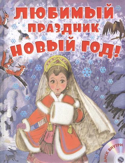 Любимый праздник Новый год! Большая Новогодняя книга (+CD) большая книга веб дизайна cd