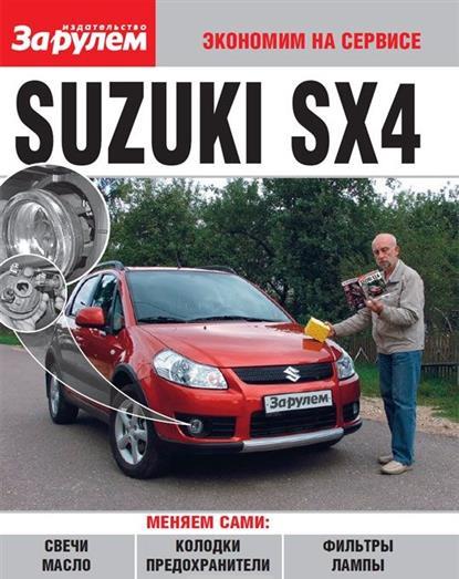 Ревин А. (ред.) Suzuki SX4 фаркоп suzuki sx4 fiat sedici 06