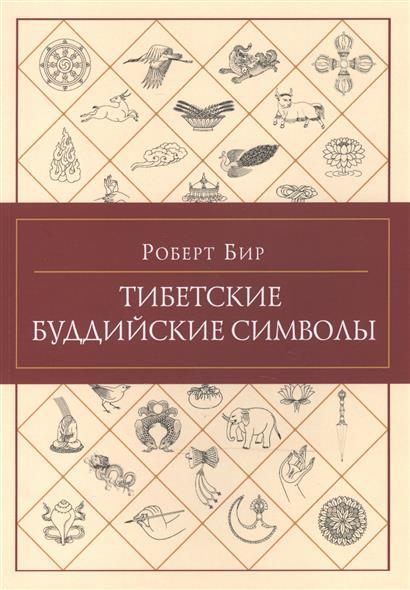 Тибетские буддийские символы. Справочник