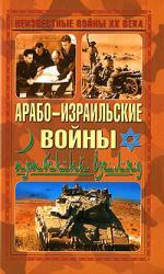 Арабо-израильские войны Арабский взгляд
