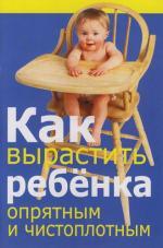 Как вырастить ребенка опрятным и чистоплотным