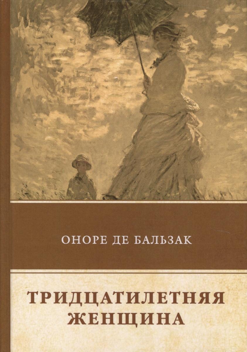 Бальзак О. Тридцатилетняя женщина