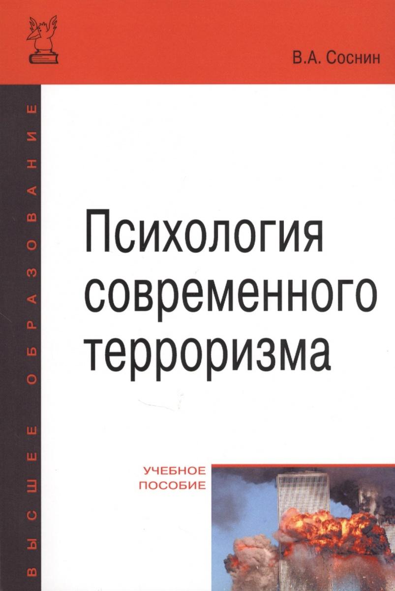Психология современного терроризма. Учебное пособие