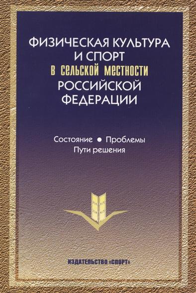 Физическая культура и спорт в сельской местности Российской Федерации: состояние, проблемы, пути решения