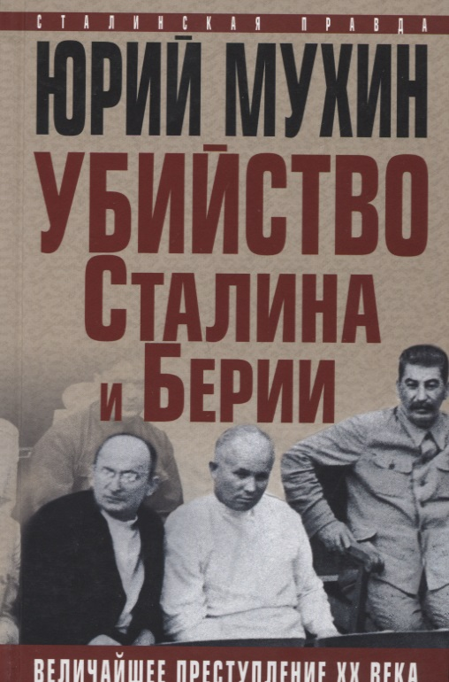 Мухин Ю. Убийство Сталина и Берии. Величайшее преступление ХХ века ISBN: 9785604090886