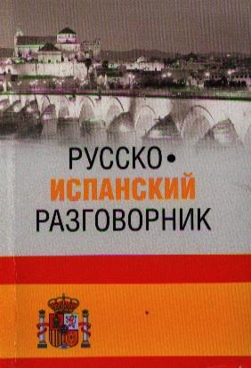 Шидловская Н. Русско-испанский разговорник русско испанский разговорник для путешественников
