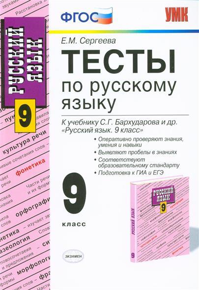 Тесты по русскому языку 9 кл