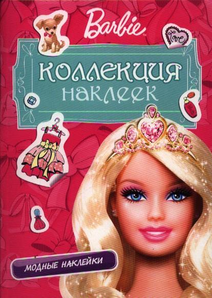 Barbie. Коллекция наклеек. Модные наклейки (розовая) детские наклейки монстер хай monster high альбом наклеек