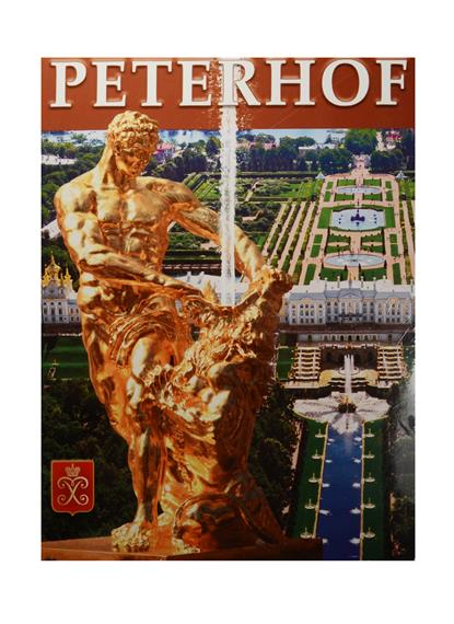 Peterhof = Петергоф. Альбом на немецком языке (+ план Петергофа) петергоф peterhof aqua libera