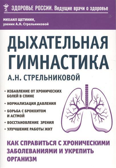 Дыхательная гимнастика А.Н. Стрельниковой. Как справиться с хроническими заболеваниями и укрепить организм