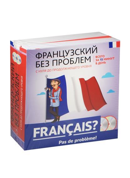 Французский без проблем с нуля до продолжающего уровня. Всего за 15 минут в день. Комплект из 2 книг (+2CD)