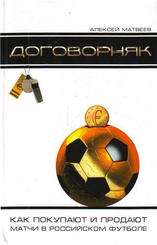 Договорняк Как покупают и продают матчи в российском футболе