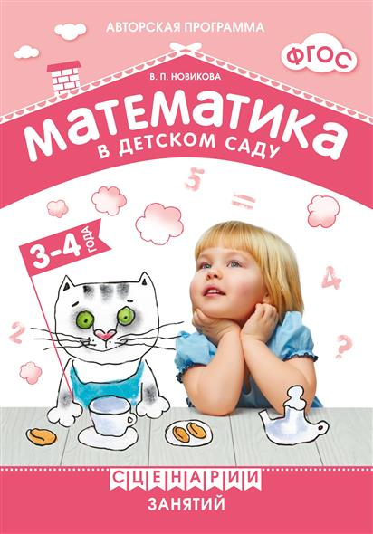 Математика в детском саду. Сценарии занятий с детьми 3-4 лет