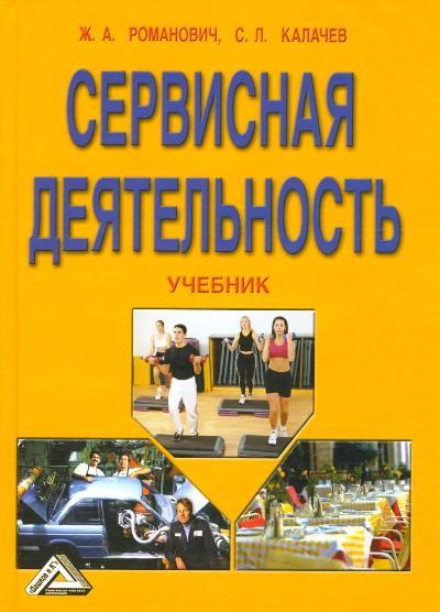 Романович В.: Сервисная деятельность Романович