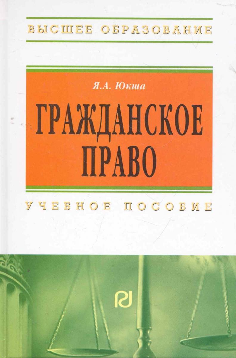 Юкша Я. Гражданское право Учеб. пос. цена 2017