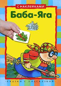 КН Баба-Яга