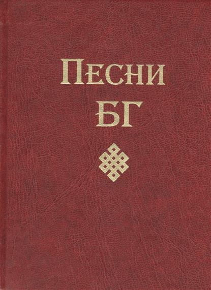 Гребенщиков Б. Песни БГ пластинчатый насос бг 12 42 в донецке