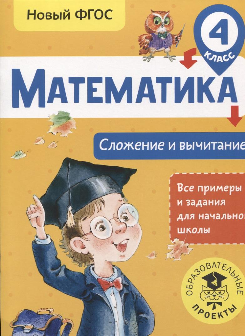 Позднева Т. Математика. Сложение и вычитание. 4 класс шарикова е математика сложение и вычитание isbn 978 5 9951 1102 3