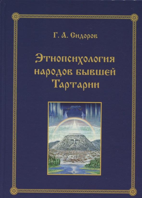 Этнопсихология народов бывшей Тартарии
