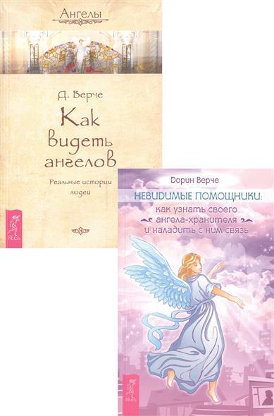 Невидимые помощники + Как видеть ангелов (комплект из 2 книг)