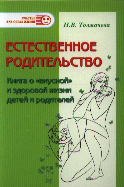 Естественное родительство: Книга о