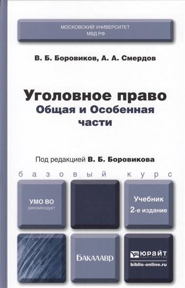 Уголовное право. Общая и Особенная части. Учебник для бакалавров. 2-е издание, исправленное и дополненное