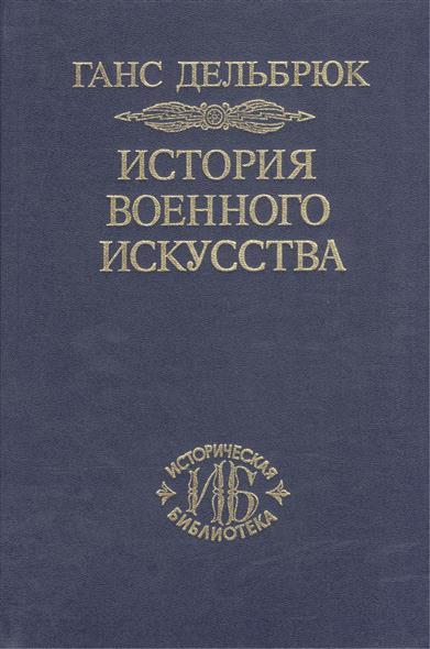 Дельбрюк Г. История военного искусства. Том 4 история военного искусства комплект из 8 выпусков