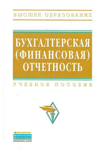 Сигидов Ю., Трубилин А. (ред.) Бухгалтерская труфляк е трубилин е точное земледелие