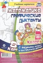Математика. Графические диктанты. 2 класс. 8 карт с заданиями, загадками и алгоритмом действий