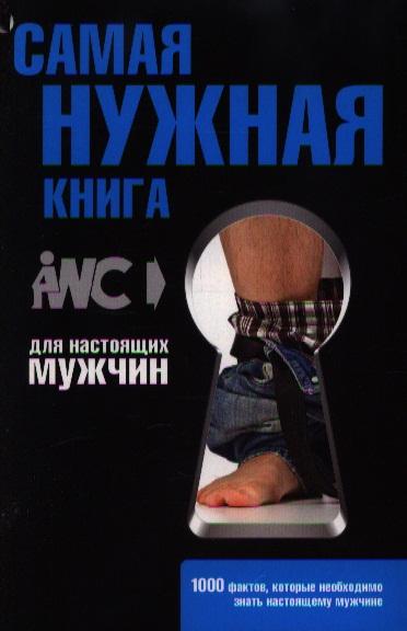 Самая нужная книга для мужчин