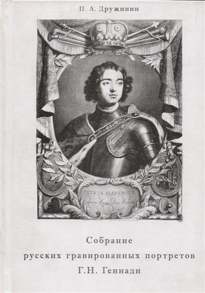 Собрание русских гравированных портретов в коллекции Г. Н. Геннади