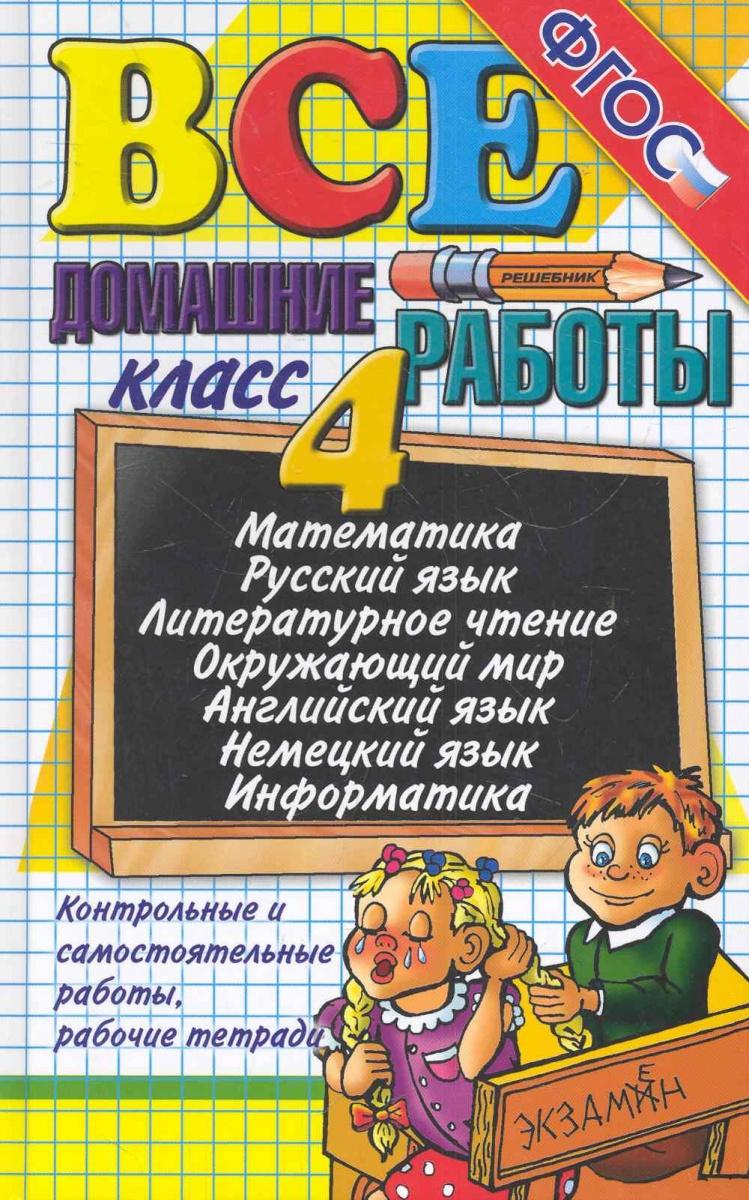 Сборники решебников для 3 класса