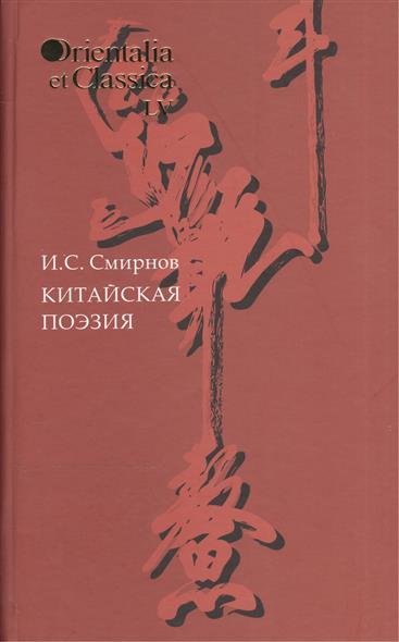 Смирнов И.: Китайская поэзия. Выпуск LV