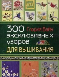 Вайн Г. 300 эксклюзивных узоров для вышивания (Артлайн). Вайн Г. (Феникс) ISBN: 522208602X барбара вайн книга асты