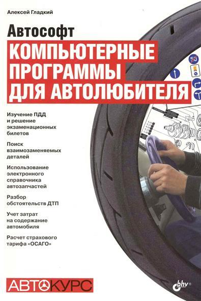 Автософт Компьютерные прогр. для автолюбителя