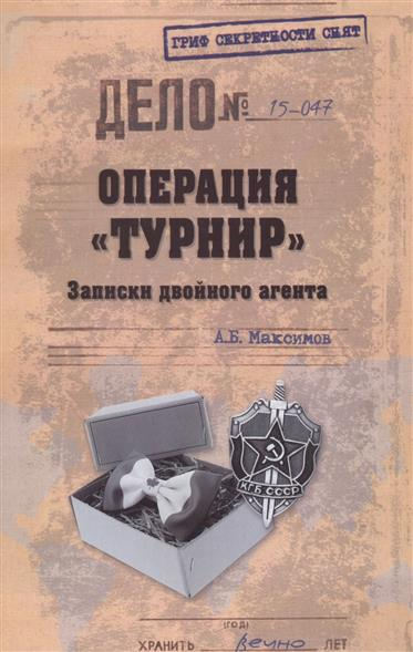 Максимов А. Операция Турнир. Записки двойного агента