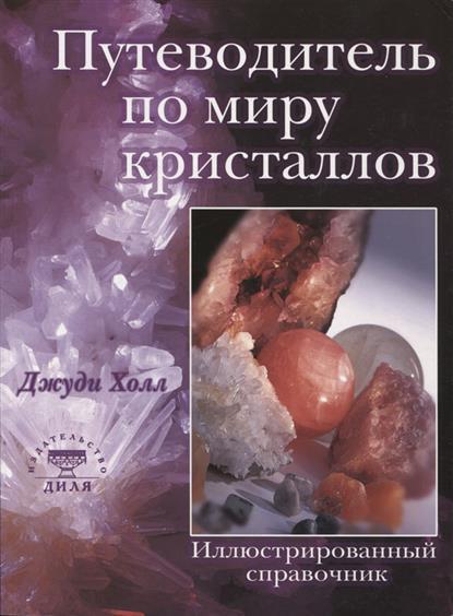 Путеводитель по миру кристаллов Илл. справочник