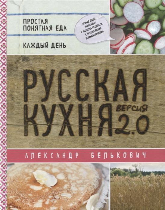 Белькович А. Русская кухня. Версия 2.0 цена и фото