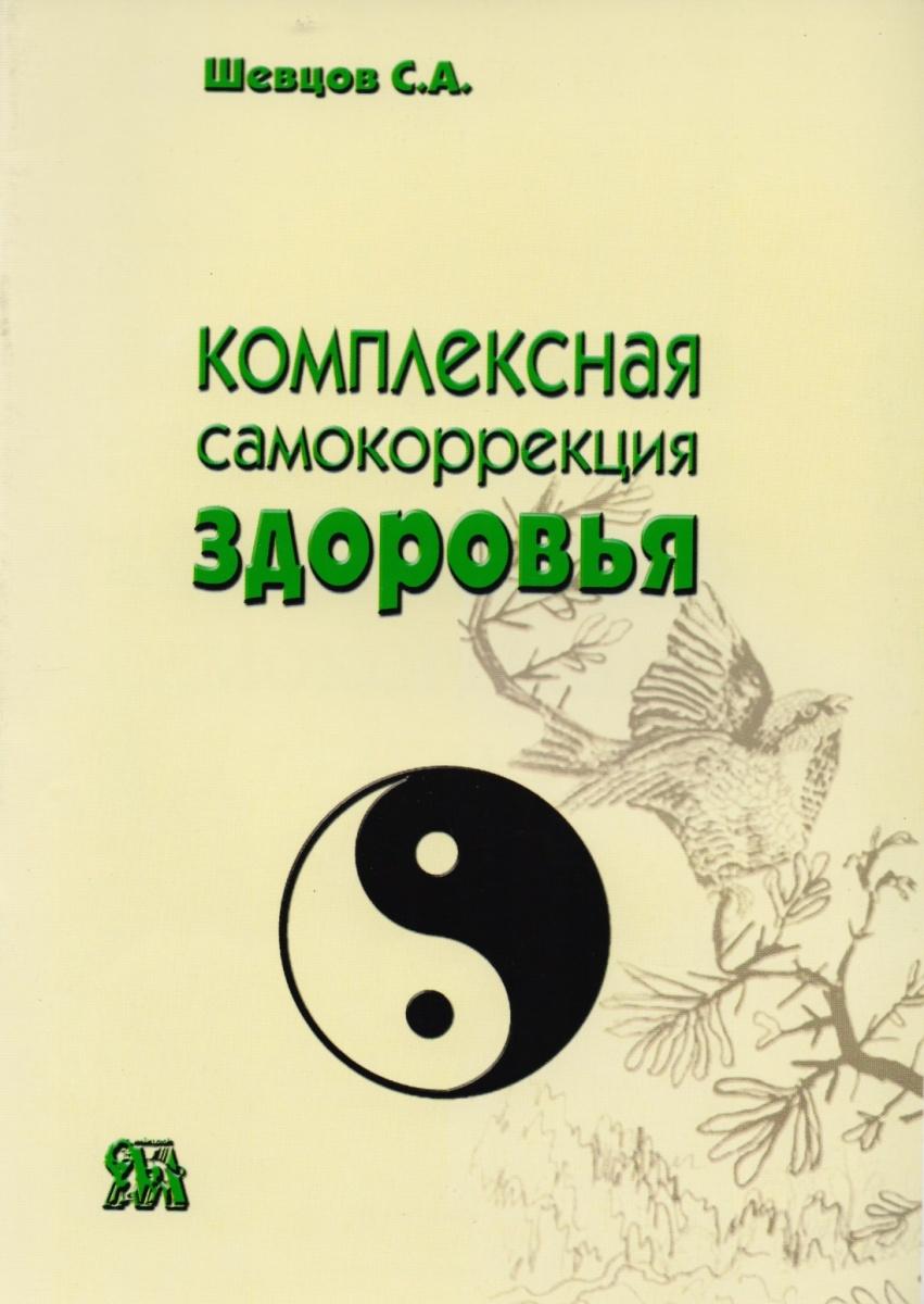 Шевцов С. Комплексная самокоррецкия здоровья