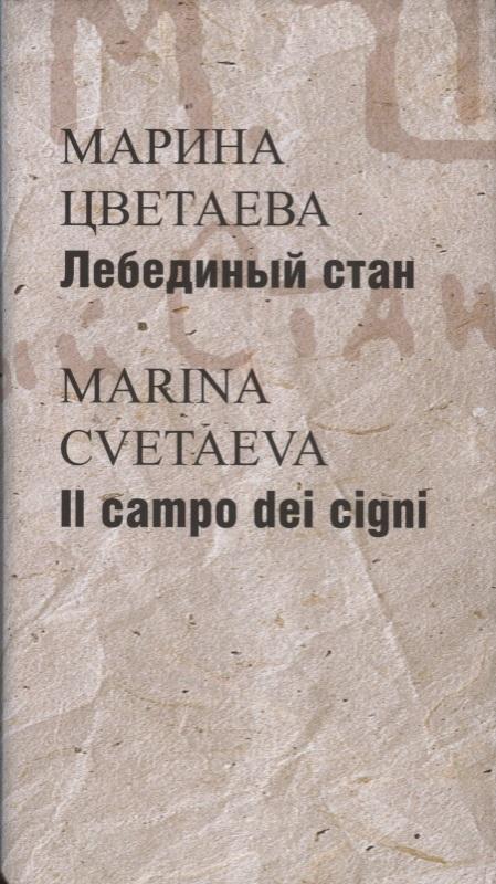 Цветаева М. Лебединый стан = Il campo dei cigni (на русском и итальянском языках)